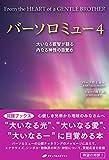 バーソロミュー 4 -大いなる叡智が語る 内なる神性の目覚め- (覚醒ブックス)
