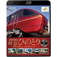 近鉄80000系  特急ひのとり 誕生の記録 新形式誕生と近鉄特急の今【Blu-ray Disc】