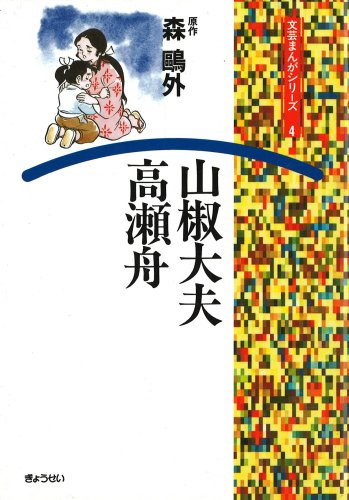 山椒大夫・高瀬舟    文芸まんがシリーズ (4)