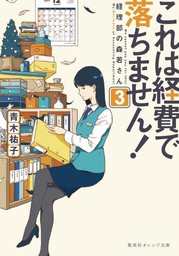 これは経費で落ちません!  3 ~経理部の森若さん~ (集英社オレンジ文庫)の詳細を見る