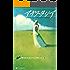 アナスタシア: 響きわたるシベリア杉 シリーズ1