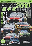 WRC2010後半戦 総集編[DVD] (<DVD>) (<DVD>)