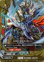 バディファイト 天藍騎竜 クリスタル・セイバー(ガチレア)/ゴールデンバディパック(BF-PP01)/シングルカード
