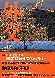 外交〈Vol.12〉特集 3・11から1年―日本はどう変わったか