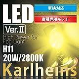 《Karlheins カールハインツ》20W LED フォグバルブ 2800k Ver.II H11 バルブ切れ警告灯対策キット付き ポルシェ カイエン 955 '02-'10