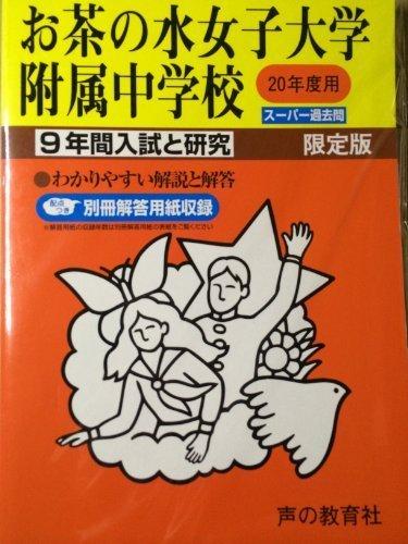 お茶の水女子大学附属中学校 20年度用 (9年間入試と研究)
