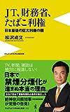 JT、財務省、たばこ利権 ~日本最後の巨大利権の闇~ (ワニブックスPLUS新書) 画像