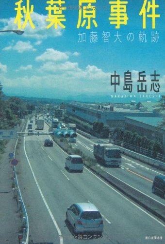 秋葉原事件―加藤智大の軌跡の詳細を見る