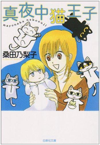 真夜中猫王子 (白泉社文庫 く 3-11)の詳細を見る