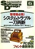 Software Design (ソフトウエア デザイン) 2008年 06月号 [雑誌]
