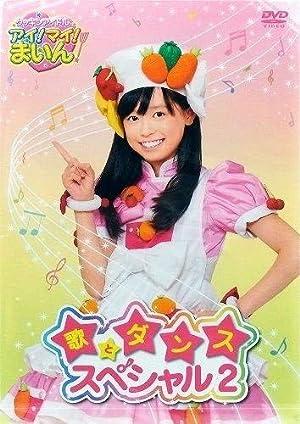 クッキンアイドル アイ!マイ!まいん! 歌とダンススペシャル 2巻 [DVD]