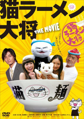 猫ラーメン大将 通常版 [DVD]