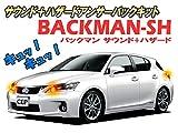 サウンド+ハザードアンサーバックキット【BACKMAN-SH】(標準サイレン)