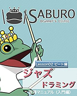 [Saburo Drummer's Clinic]のジャズドラミング 4ビート 習得マニュアル(入門編)