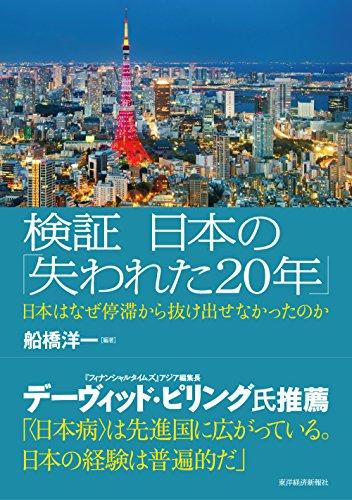検証日本の「失われた20年」
