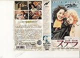 ステラ(字幕スーパー版) [VHS]