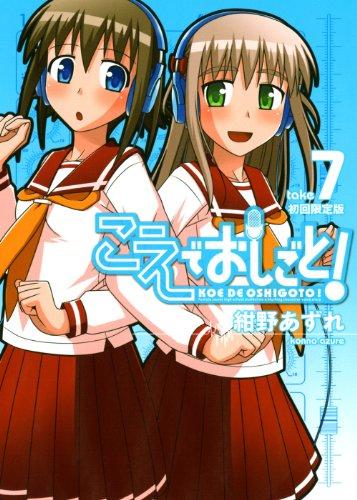 こえでおしごと! 7巻 【初回限定版】 (ガムコミックスプラス)