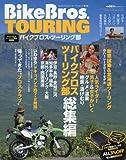 バイクブロス・ツーリング部 2016年 12 月号 [雑誌]: GARRRR(ガルル) 増刊