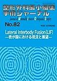 Lateral Interbody Fusion(LIF)—我が国における現況と展望— (整形外科最小侵襲手術ジャーナル)
