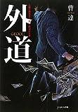 外道—京都の闇社会で「神」と呼ばれた男