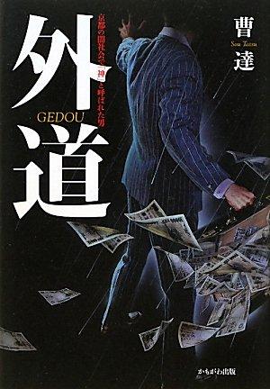 外道―京都の闇社会で「神」と呼ばれた男