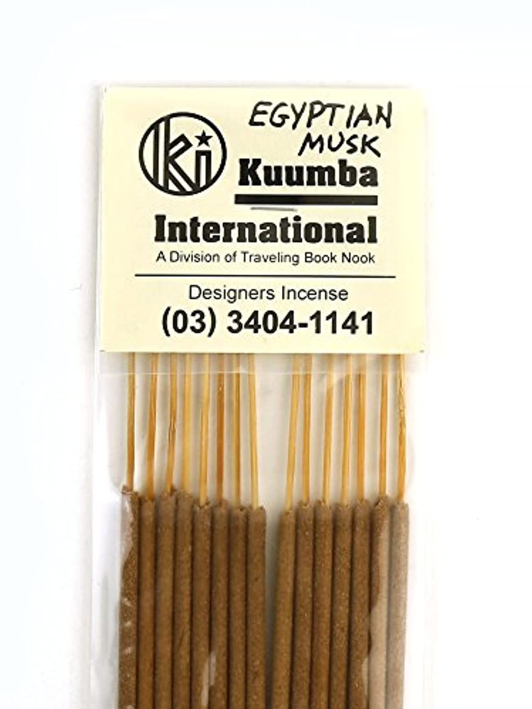 肩をすくめるスペシャリストプライバシー(クンバ) Kuumbaスティックインセンスお香レギュラーサイズA(15本入り)RG-INCENSE?358