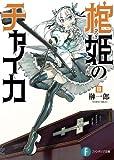 棺姫のチャイカIII (富士見ファンタジア文庫)