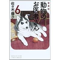 愛蔵版 動物のお医者さん 6 (花とゆめCOMICSスペシャル)