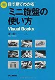 目で見てわかる ミニ旋盤の使い方 (Visual Books)