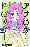 アナログドロップ 1 (マーガレットコミックス)