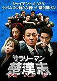 サラリーマン楚漢志〈チョハンジ〉 コレクターズ・ボックス2[DVD]