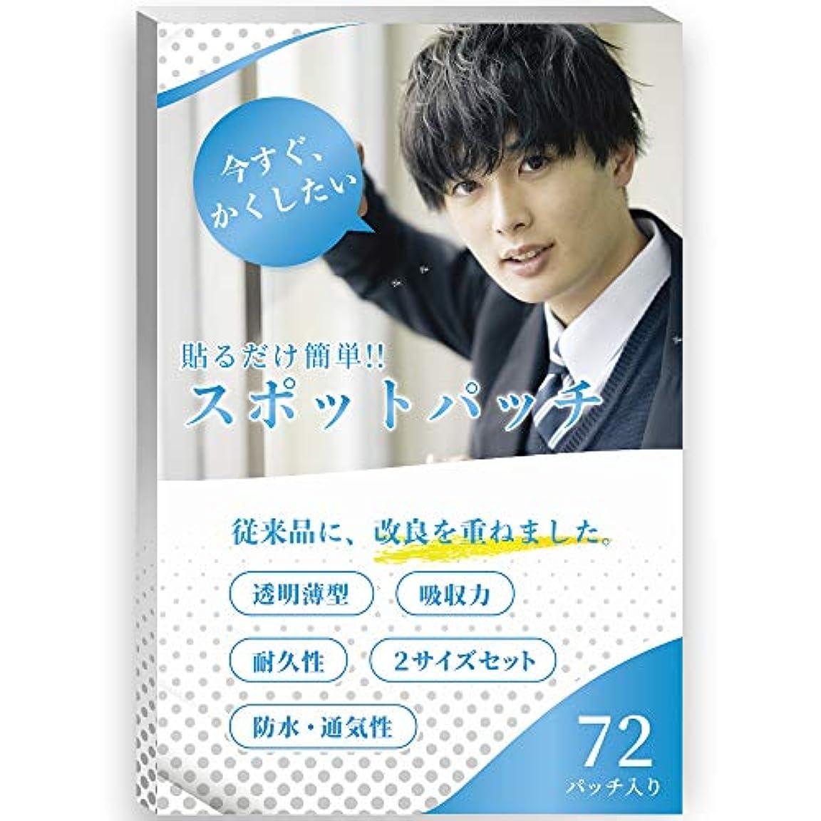 【ACNE CARE Patch】 スポットパッチ メンズ 72パッチ入り (男性用) (パッチ72枚)