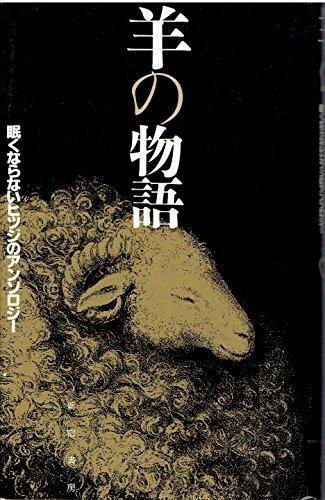 羊の物語―眠くならないヒツジのアンソロジーの詳細を見る