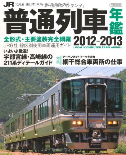 JR普通列車年鑑2012-2013 (イカロス・ムック)