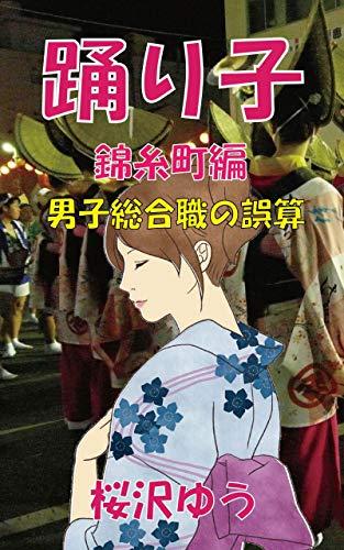 踊り子(錦糸町編): 男子総合職の誤算 (性転のへきれきTS文庫)