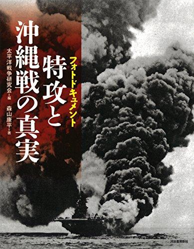 フォトドキュメント 特攻と沖縄戦の真実の詳細を見る