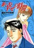 新・幸せの時間(13) (アクションコミックス)