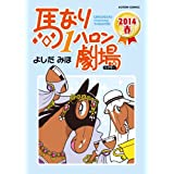馬なり1ハロン劇場 2014春 (アクションコミックス)