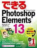 できるPhotoshop Elements 13 Windows 8.1/8/7 & Mac OS X対応 (できるシリーズ)