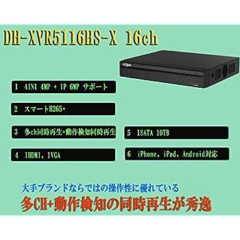 ダーファ XVR5116HS-X 16ch 優れた多チャンネルの同期再生と動作検知の同期再生 使い易い再生を好まれる方にお勧めします 遠隔ソフト(スマホとPCに対応) 日本語対応 洗練されて使いやすい操作性 安心で長く使えるダーファXVR XVRは安心の2年保証 *HDDなし