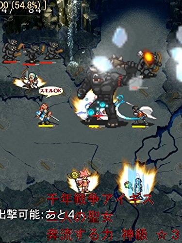 ビデオクリップ: 千年戦争アイギス 二人の聖女 奔流する力 神級 ☆3