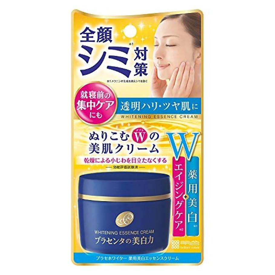 モス音節酸化物プラセホワイター 薬用美白エッセンスクリーム