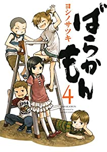 ばらかもん 4巻 (デジタル版ガンガンコミックスONLINE)
