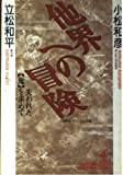 他界への冒険―失われた〈鬼〉を求めて (光文社文庫)