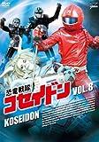 恐竜戦隊コセイドン VOL.8[DVD]