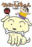 クレヨンしんちゃん : 46 (アクションコミックス)