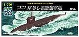 童友社 1/700 世界の潜水艦シリーズ No.18 海上自衛隊 はるしお型潜水艦 プラモデル