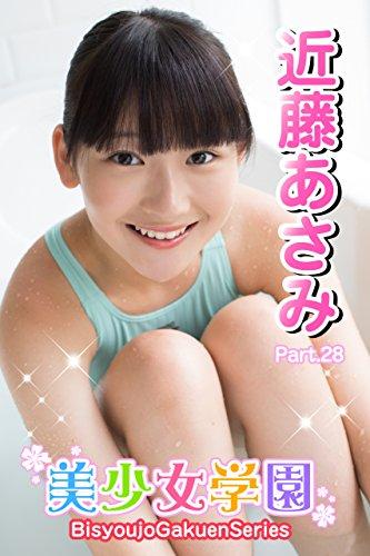 美少女学園 近藤あさみ Part.28の詳細を見る