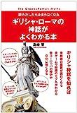 ギリシャ・ローマの神話がよくわかる本