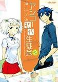 ヤシコー初代生徒会 : 2 (アクションコミックス)